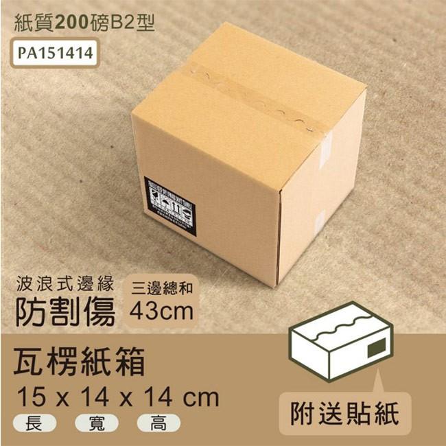 dayneeds 瓦楞紙箱15x14x14cm(波浪式邊緣)(70入/箱)