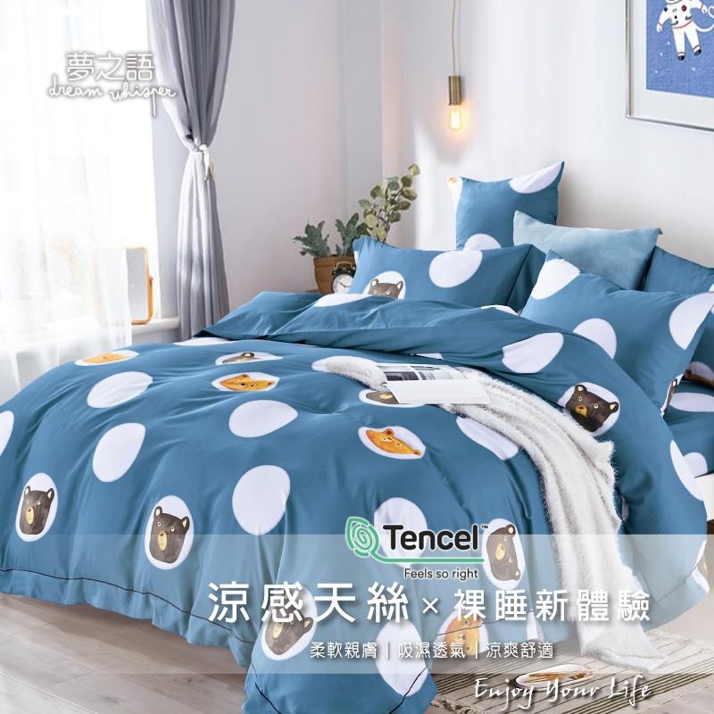 【夢之語】3M頂級裸睡 天絲 (熊圈棉花) 床罩組  床包組  單人/雙人/加大/ 裸睡首選TENCEL
