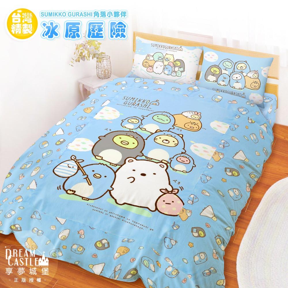 享夢城堡 床包薄被套組-角落小夥伴 冰原歷險-藍-單人雙人加大-MIT台灣製正版卡通