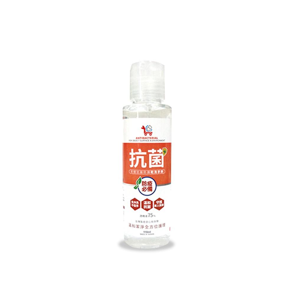 防疫必備 YCB茶樹抗菌防護乾洗手劑110ml 【5ip8】[現貨]