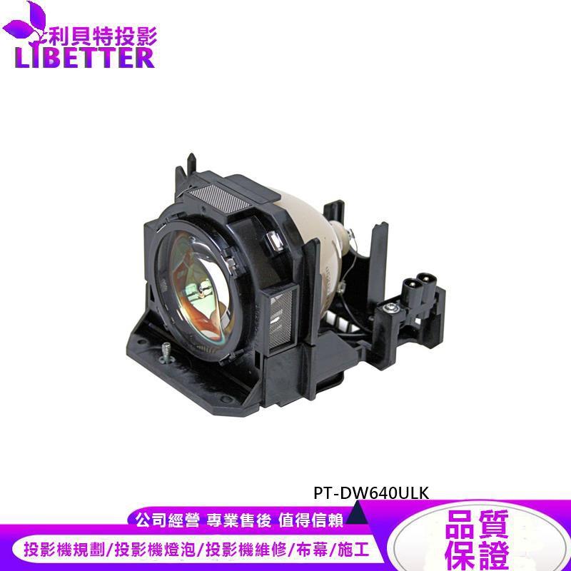 PANASONIC ET-LAD60A 投影機燈泡 For PT-DW640ULK