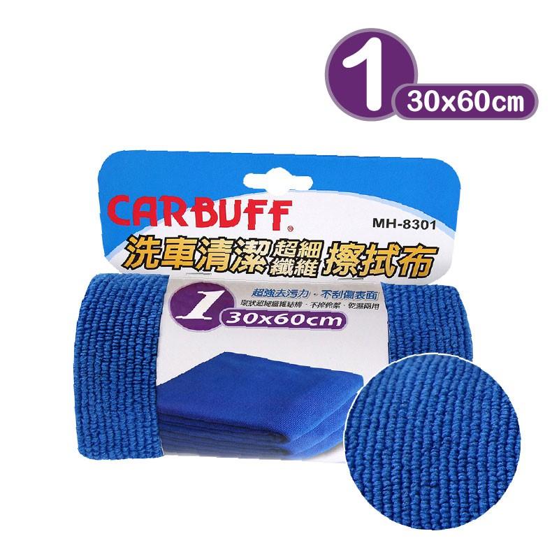 CARBUFF車痴超細纖維擦拭布 30x60cm