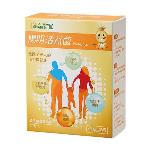 陽明生醫 陽明活益菌(30包入)【小三美日】D721027