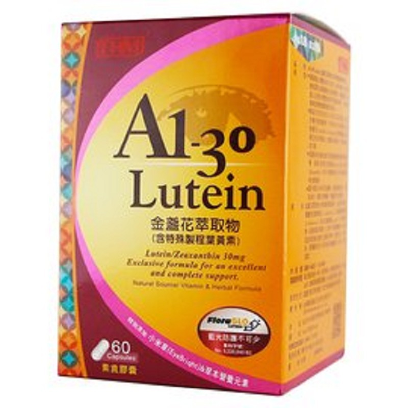 康富生技~A1-30 Lutein 天然專利葉黃素60粒/罐