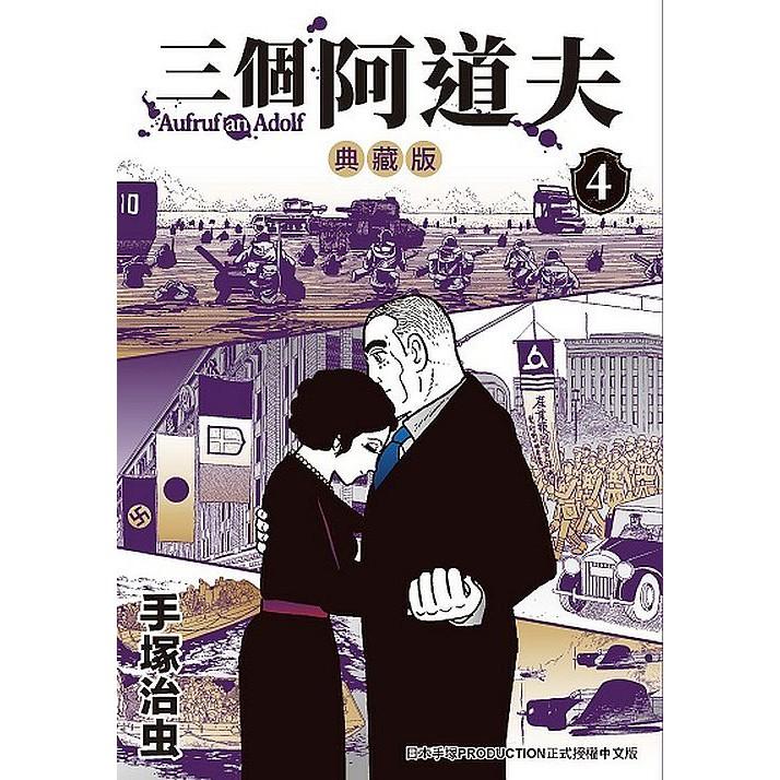 三個阿道夫 典藏版(4)<啃書>