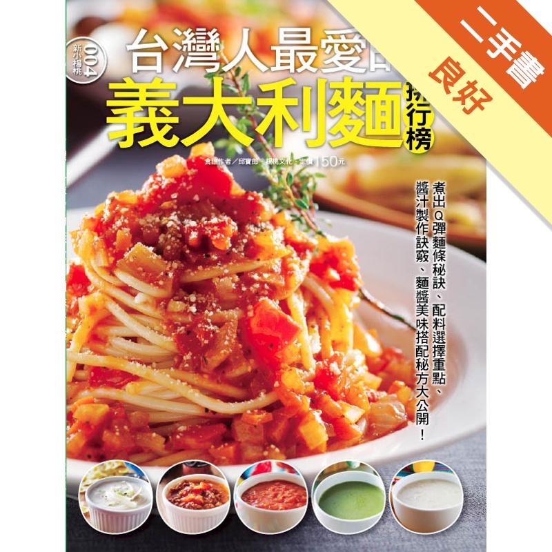 台灣人最愛的義大利麵排行榜[二手書_良好]11311488452