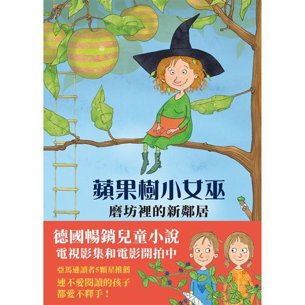 蘋果樹小女巫 1: 磨坊裡的新鄰居/薩比娜.斯塔丁 eslite誠品