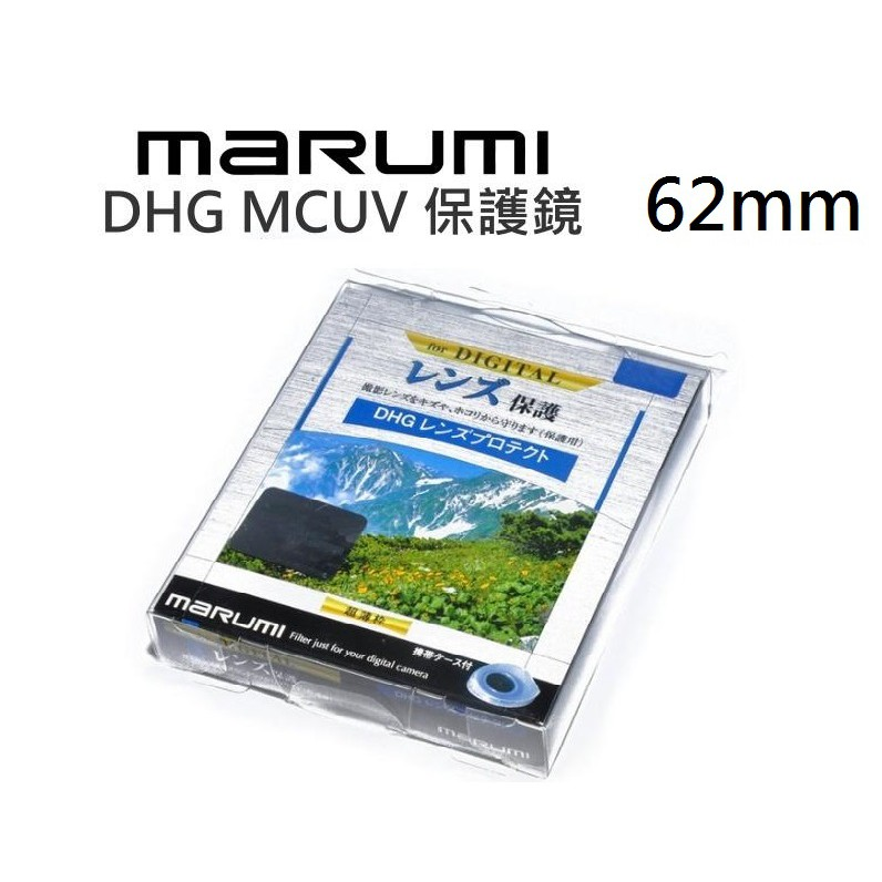 MARUMI DHG 62mm MCUV UV 【宇利攝影器材】 保護鏡 濾鏡 多層鍍膜 超薄框 彩宣公司貨