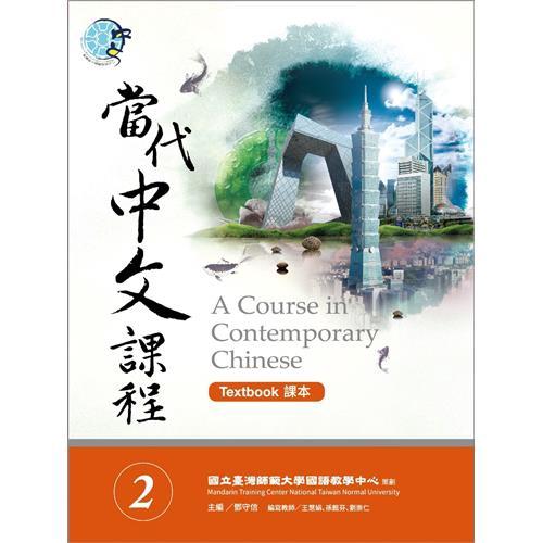 當代中文課程課本(2)[79折]11100767893