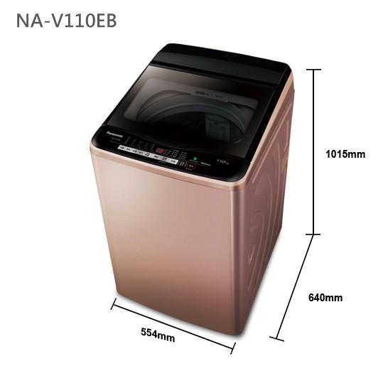 Panasonic國際牌11公斤變頻洗衣機NA-V110EB / NA-V110EBS含拆箱定位+回收舊機