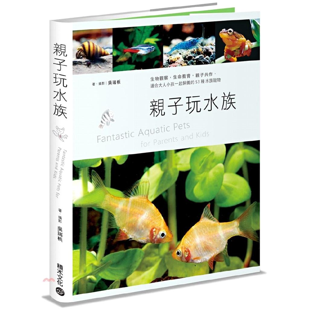 《積木文化》親子玩水族:生物觀察,生命教育,親子共作,適合大人小孩一起飼養的53種水族寵物[79折]