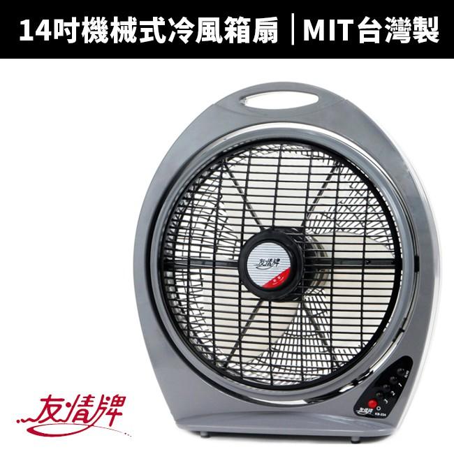 【友情牌】14吋機械式冷風箱扇(KB-1487)