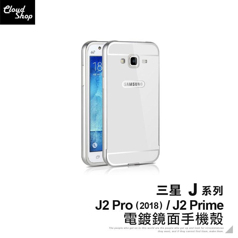 三星 J系列 電鍍鏡面手機殼 鏡面背蓋 適用J2 Pro 2018 J2 Prime 保護殼 保護套