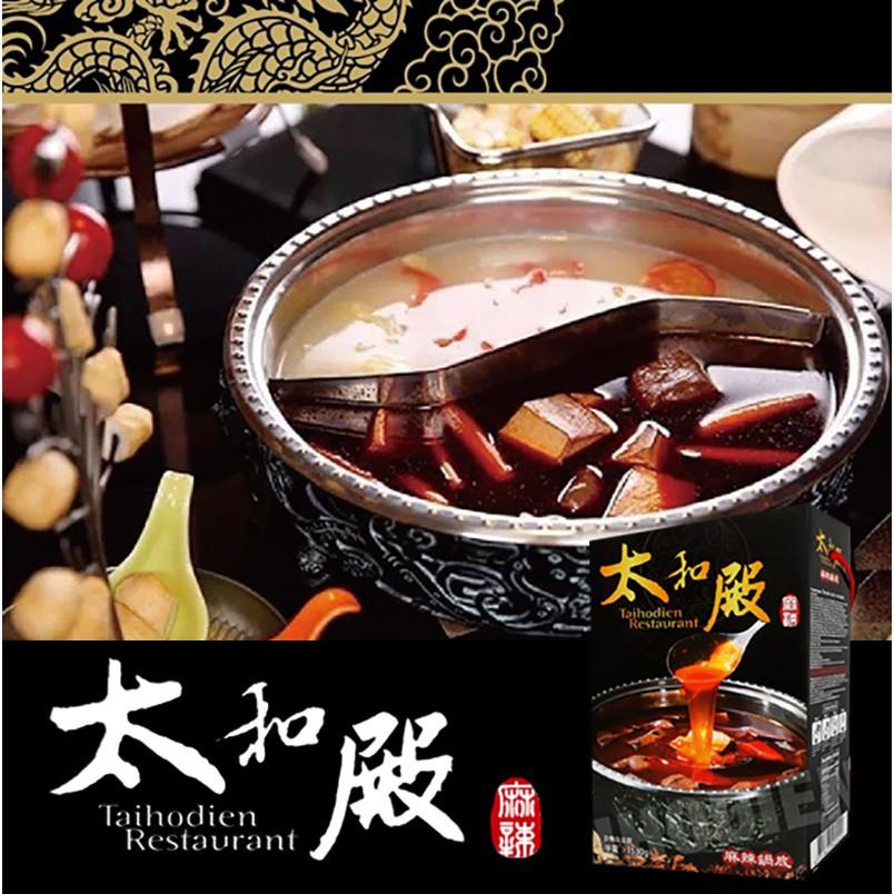 【太和殿】人氣麻辣火鍋 麻辣鍋底1530g含鴨血豆腐 湯底 火鍋湯底 湯鍋