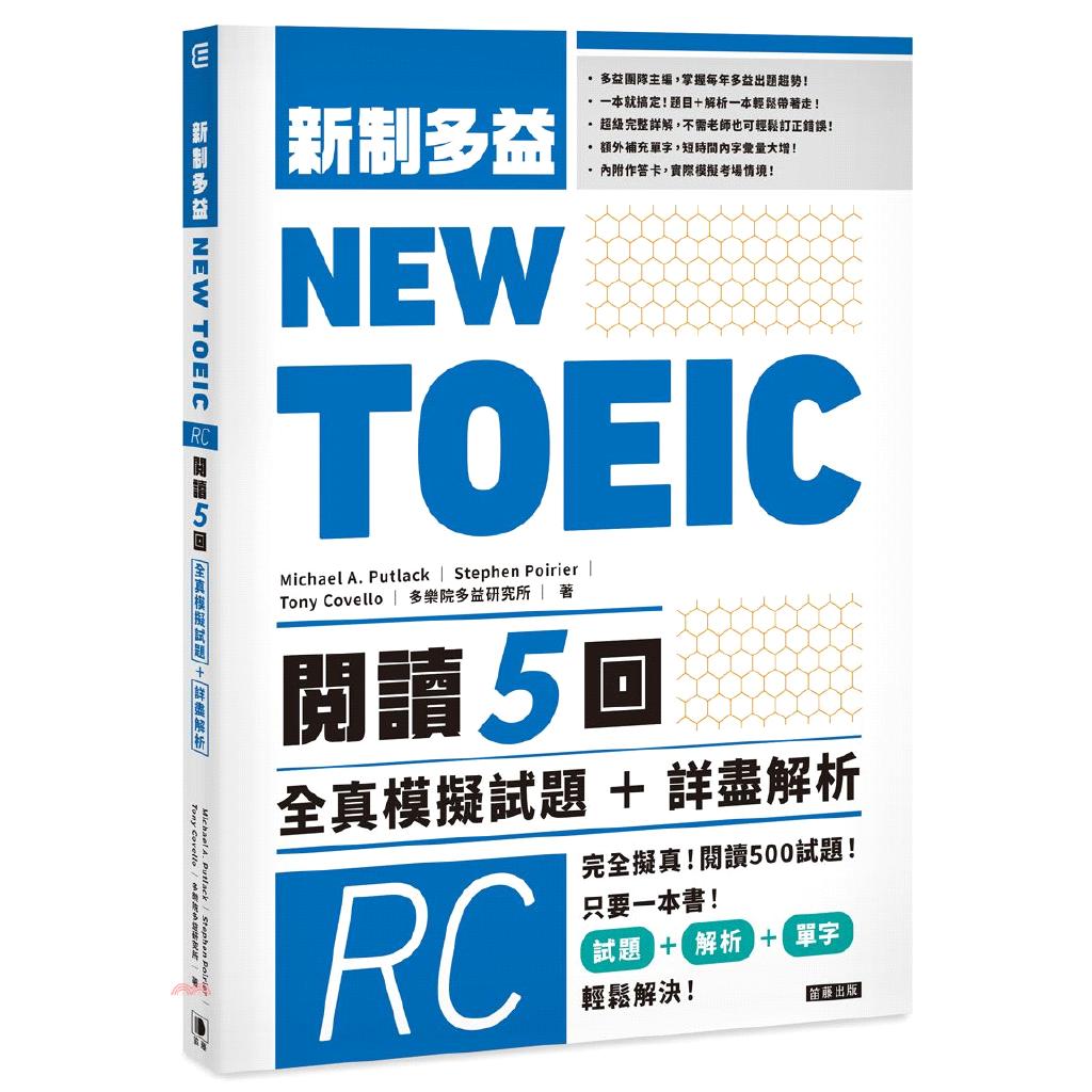 《笛藤》NEW TOEIC新制多益閱讀五回全真模擬試題+詳盡解析[79折]