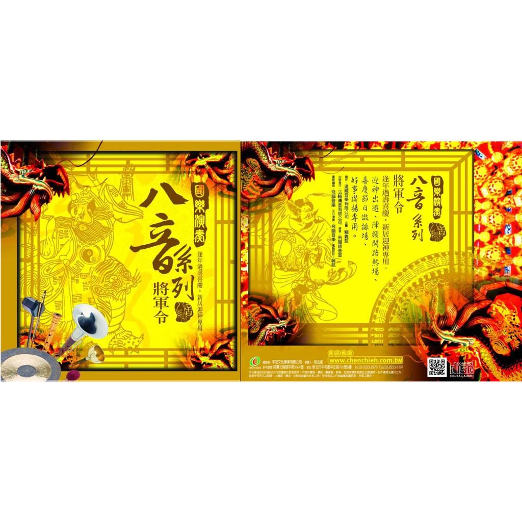 國樂演奏八音系列 將軍令 CD(福盛購物中心)
