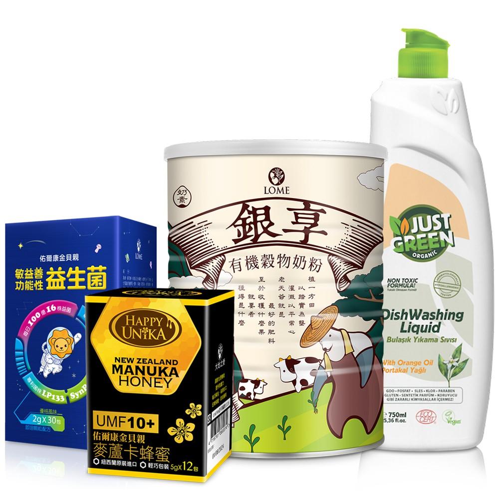【三代同享組】銀享有機穀物奶粉+益生菌+蘆卡蜂蜜UMF10+5g/12入組+洗碗精
