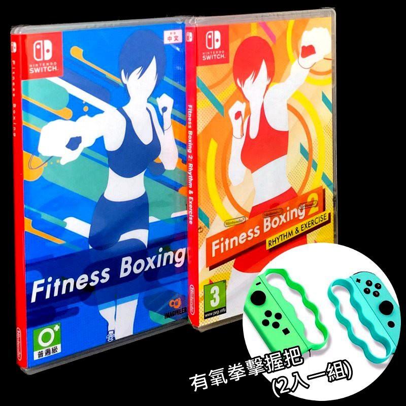 【送拳擊握把】 Nintendo Switch NS 減重拳擊+健身拳擊2 【全新節奏運動組】台中星光電玩