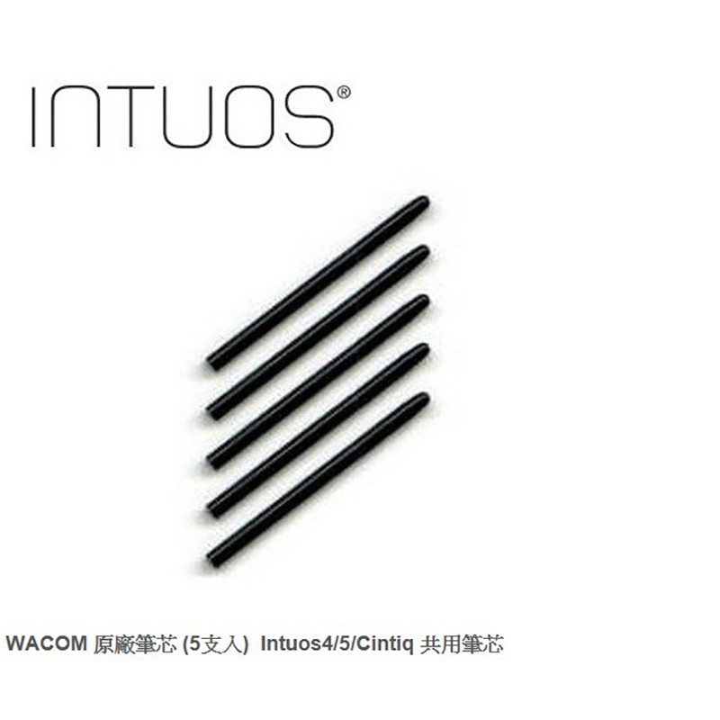 WACOM 原廠筆芯 (5支入) Intuos 4 5 Cintiq 共用筆芯 全新開發票