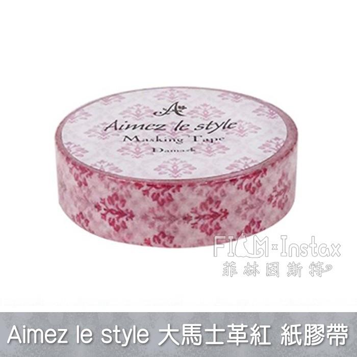 Aimez le style【大馬士革紅 紙膠帶 】日貨 DIY 裝飾膠帶 菲林因斯特