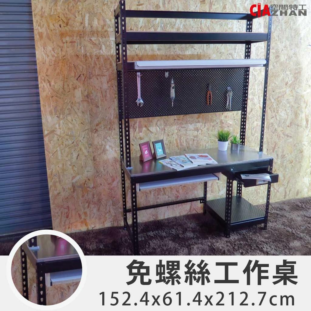 免螺絲工作桌 (152.4x61.4x212.7cm)【空間特工】辦公桌 工作桌(含燈具&鍵盤架&散熱架)