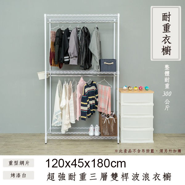 dayneeds 荷重型三層雙桿衣櫥架120x45x180公分(烤漆)