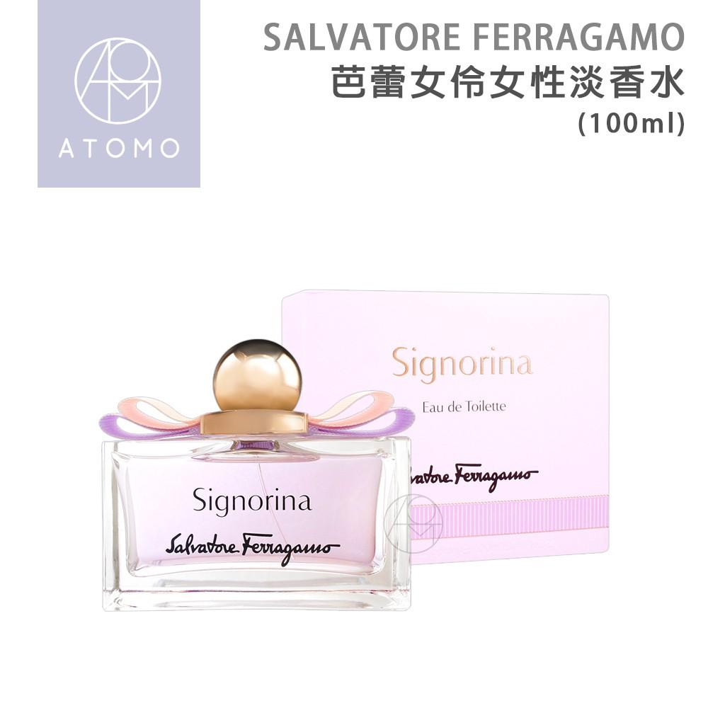 SALVATORE FERRAGAMO 芭蕾女伶女性淡香水(100ml)【Atomo】