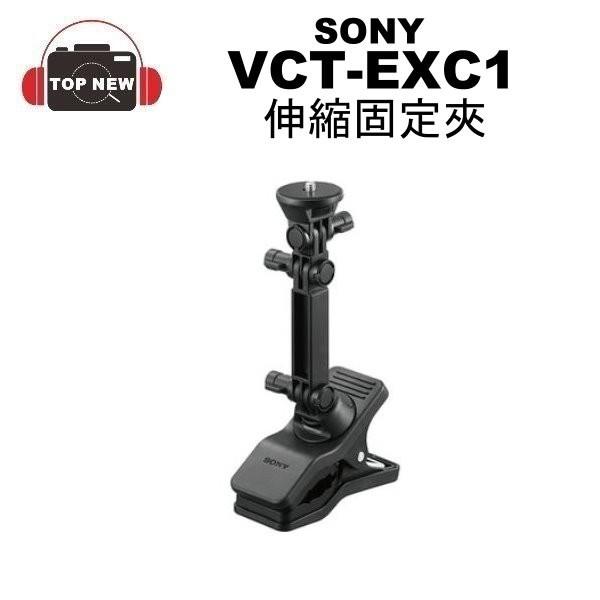 SONY Action CAM 專用配件 VCT-EXC1 伸縮固定夾 (贈7-11商品卡50元)
