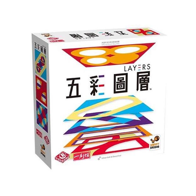 五彩圖層 Layers 繁體中文版 高雄龐奇桌遊