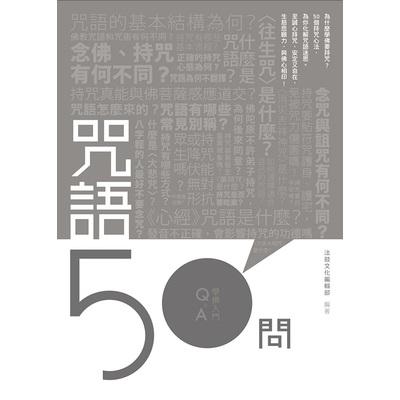 (法鼓文化事業股份有限公司)咒語50問(法鼓文化編輯部編著)