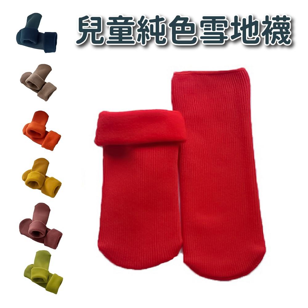 兒童純色雪地襪 1雙 BK批發小舖 好看實穿又保暖