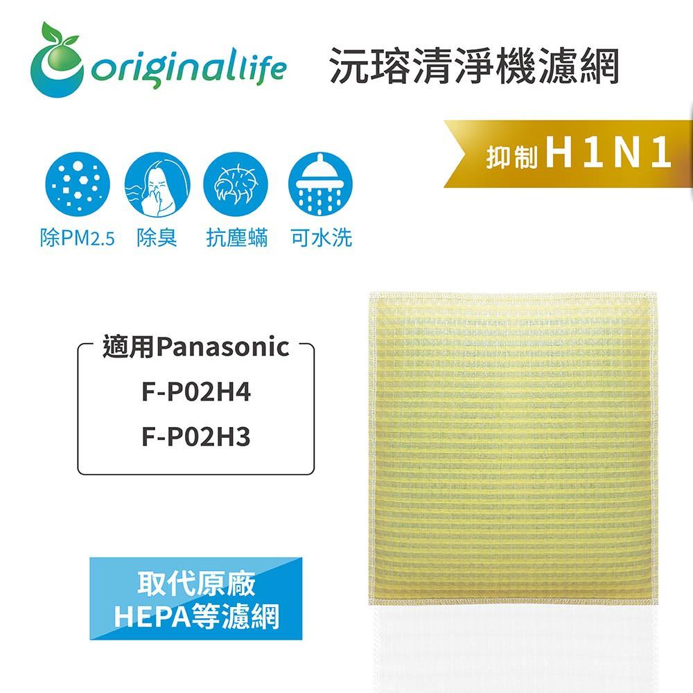 適用:Panasonic F-P02H4、F-P02H3【Original Life】沅瑢長效可水洗 空氣清淨機濾網