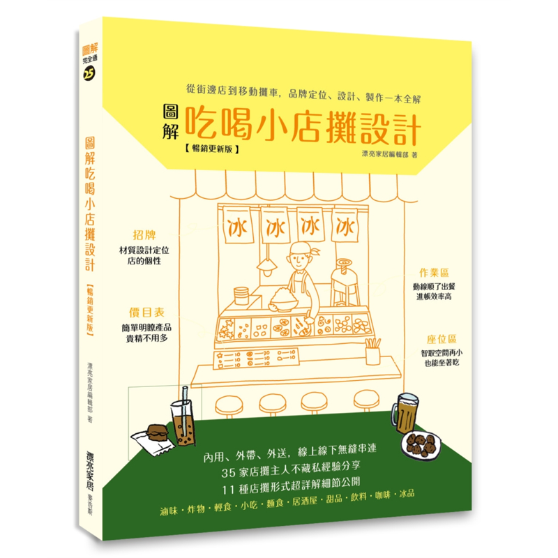 圖解吃喝小店攤設計【暢銷更新版】:從街邊店到移動攤車,品牌定位、設計、製作一本全解[79折]11100927983