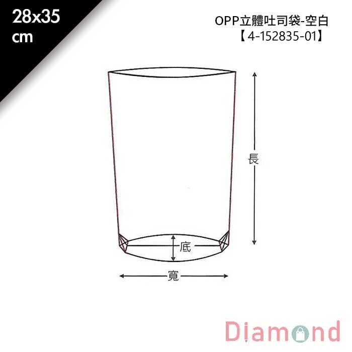 岱門包裝 OPP立體吐司袋-空白28x35cm 100入/包【4-152835-01】
