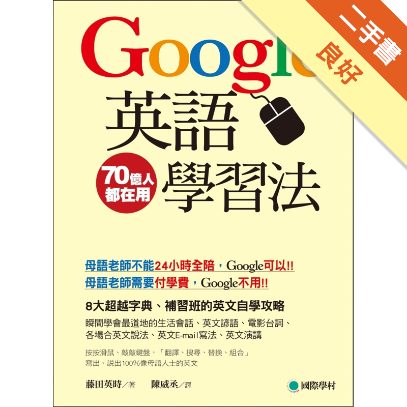 Google英語學習法 :8大超越字典、補習班的英文自學攻略[二手書_良好]6854