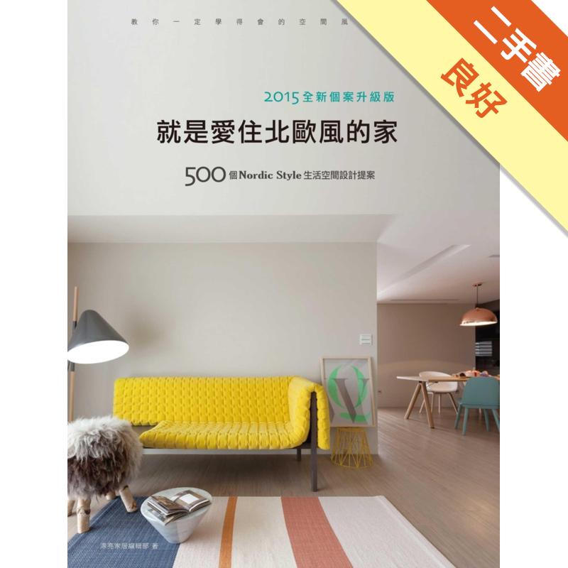 就是愛住北歐風的家【2015全新個案升級版】:500個Nordic Style生活空間設計提案[二手書_良好]3910