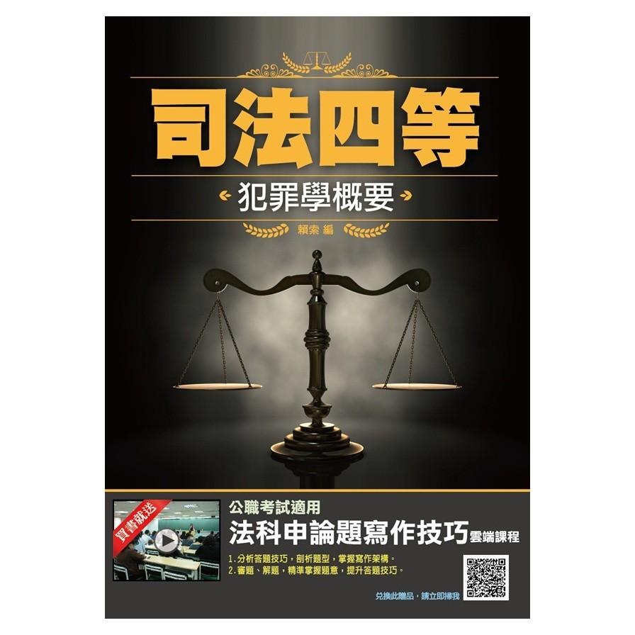 2021犯罪學概要(司法特考四等)(贈法科申論題寫作技巧課程)(歷屆試題,題題解析)
