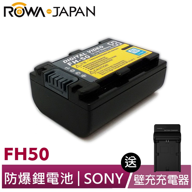 【ROWA 樂華】FOR SONY NP-FH50 鋰電池 充電器 HDR-TG1 DSCHX1 A380 A330