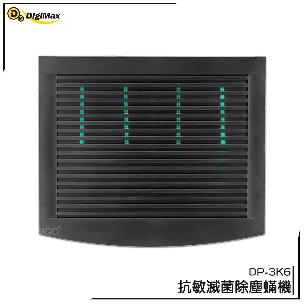 Digimax 營業專用抗敏滅菌除塵螨機 DP-3EA