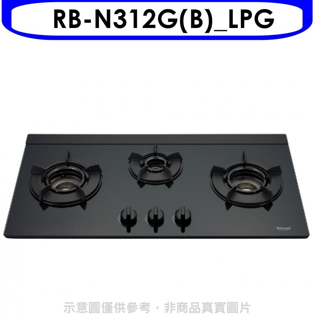 林內三口內焰玻璃檯面爐內焰爐鑄鐵爐架黑色LED瓦斯爐RB-N312G(B)_LPG 廠商直送