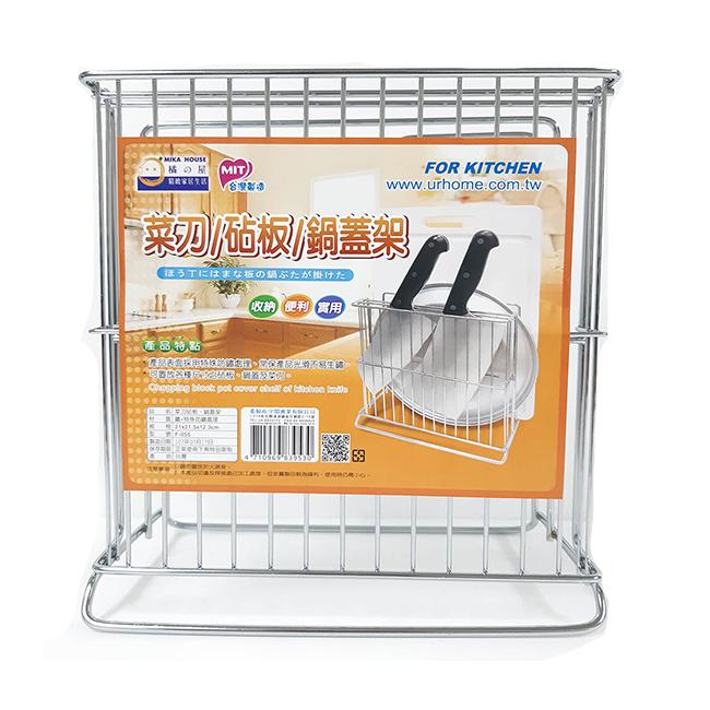 橘之屋 菜刀砧板、鍋蓋架  【大潤發】