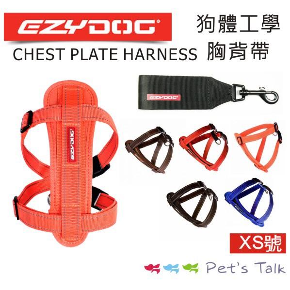 澳洲EZYDOG-CHEST PLATE HARNESS狗體工學胸背帶-XS號素色款