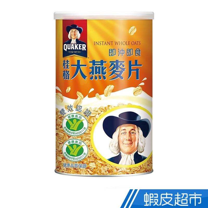 桂格 即沖即食大燕麥片 330g/罐 國家健康食品認證 燕麥 麥片 沖泡 早餐必備 盛品 現貨  現貨 蝦皮直送
