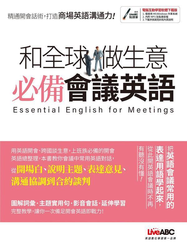 和全球做生意必備會議英語 (電腦互動學習軟體下載版)/LiveABC編輯群/ 編 eslite誠品