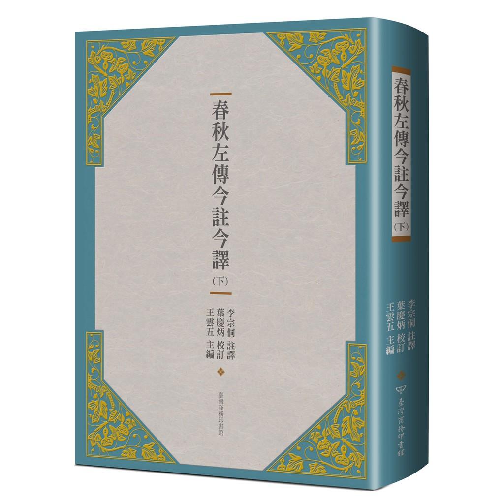 春秋左傳今註今譯 (下):臺灣商務印書館古籍經典