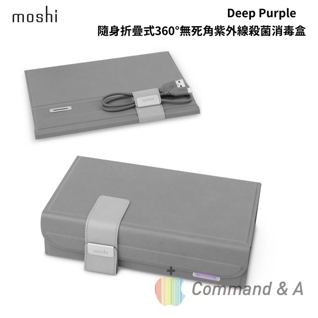 Moshi Deep Purple 隨身折疊式360°無死角紫外線殺菌消毒盒 防疫小物 消毒 3c 防疫 優惠價