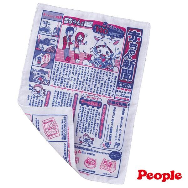 日本People 新寶寶專用報紙玩具【甜蜜家族】