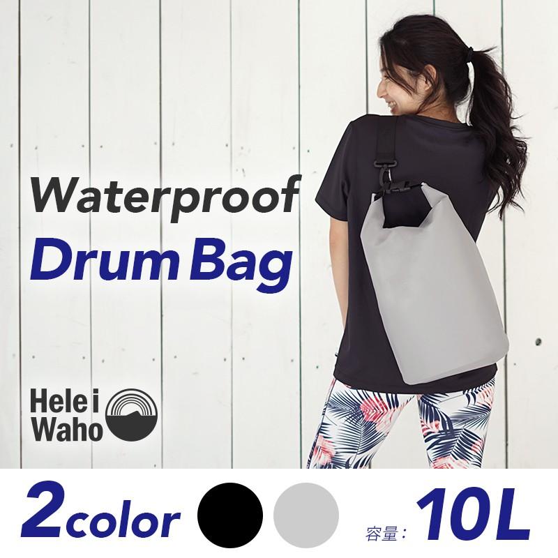 日本潛水品牌 HeleiWaho 10升 防水包 防水袋 側背包 衝浪 潛水 溯溪 2色可選