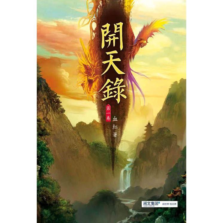 開天錄(第一~十四卷) /血紅