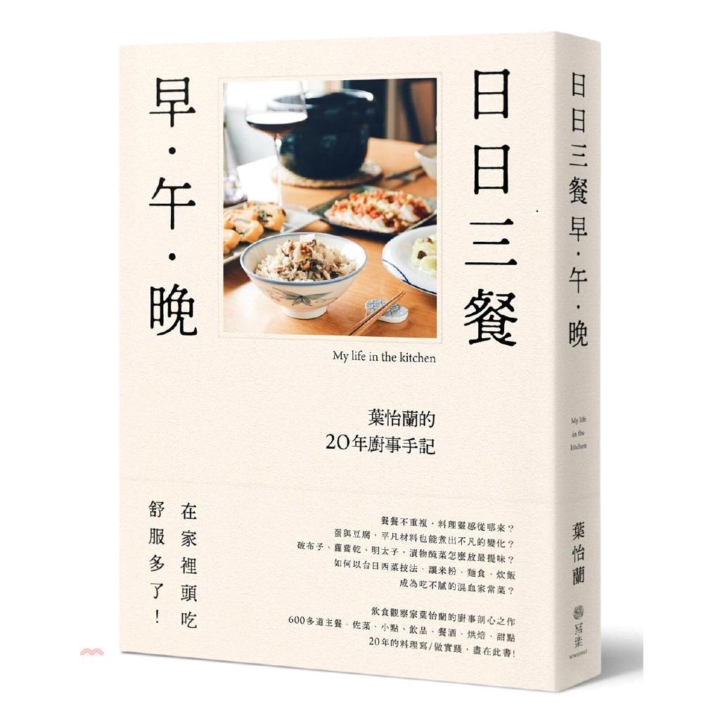 《寫樂文化》日日三餐,早‧午‧晚:葉怡蘭的20年廚事手記[9折]